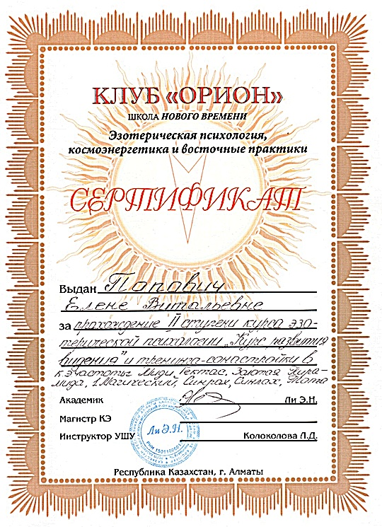 сертификат клуб Орион