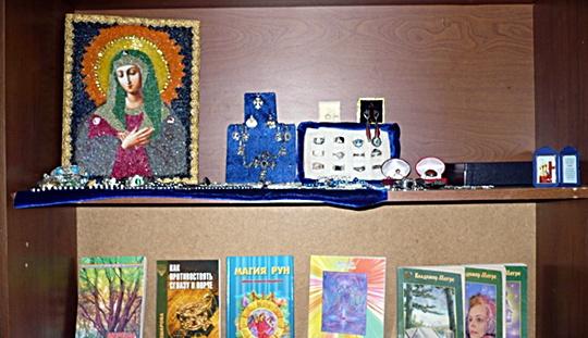 иконы, книги, амулеты