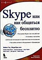 общаться в чате, skype