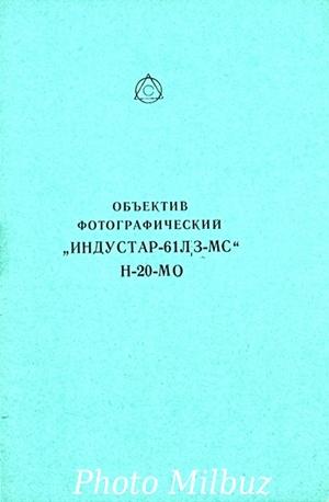 описание на МС Индустар-61 л/з 50 1:2,8 45° 0,30