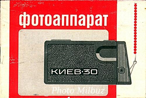 инструкция по эксплуатации Киев 30