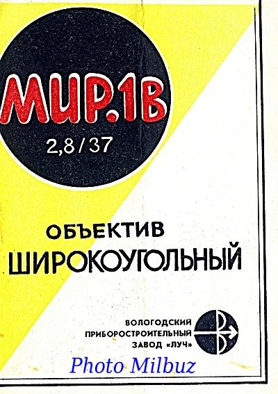 широкоугольный объектив МИР-1В 2,8/37