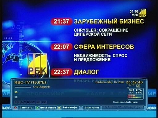 канал рбк 13.0°e.
