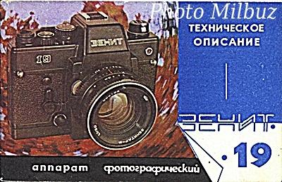 техническое описание фотоаппарата Зенит-19